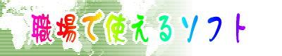 Welcome to Tukaeru Software Homepage